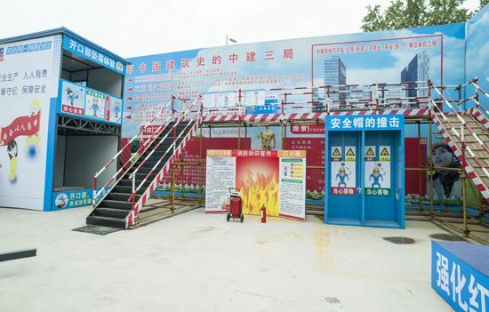 东北地区首个建筑工地安全体验馆在沈启动