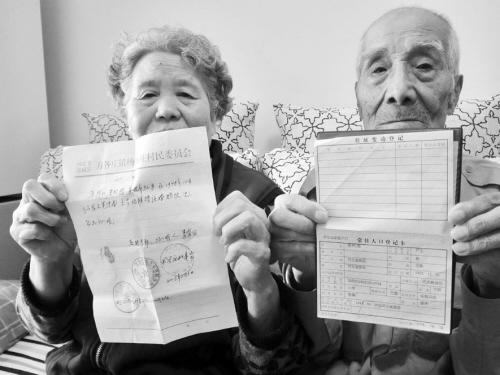 """常住人口登记卡可以领结婚证吗_家庭户口的户口簿,当事人只拿本人""""常住人口"""