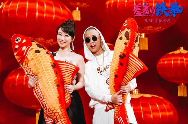 《羞羞的铁拳》曝《好运来》MV 祖海GAI混搭唱