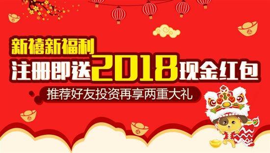 """2018春节送""""豪""""礼 投资立返2%"""