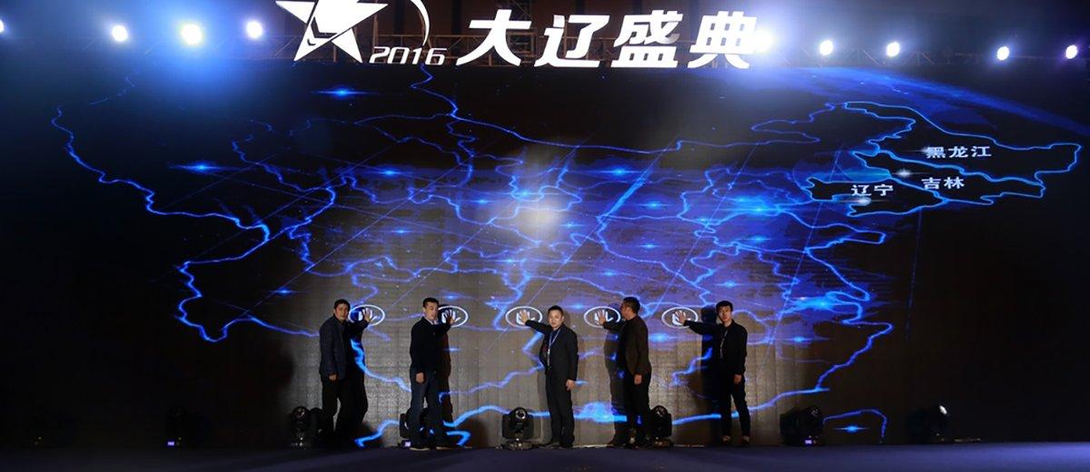 2016腾讯・大辽网合作伙伴星光盛典签约现场