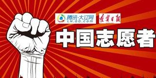 中国志愿者力量评估