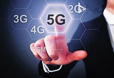 沈阳力争首批试点5G移动网络 让人工智能更便捷