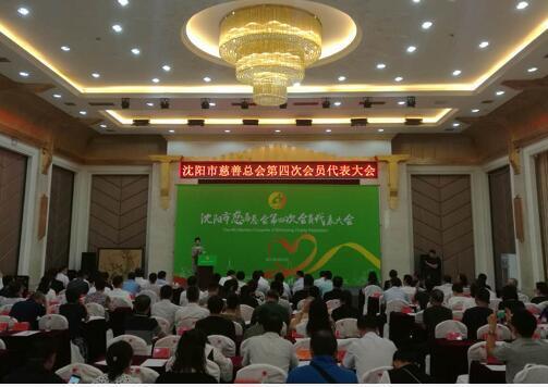 沈阳市慈善总会召开第四届会员大会 9年募集慈善款物6亿多元