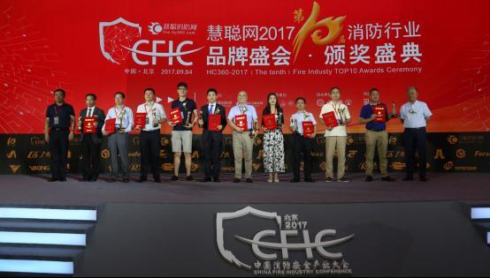 CFIC2017中国消防安全产业大会共庆十年品牌匠心荣耀