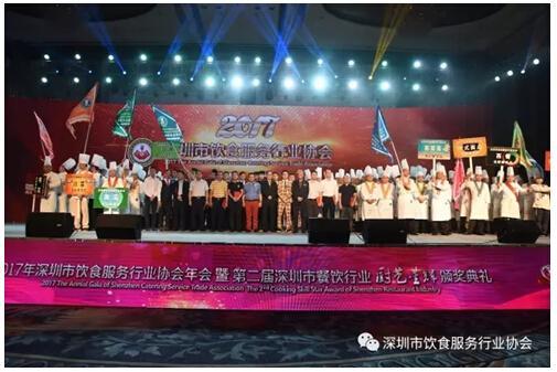 2017年深圳市饮食服务行业协会年会暨厨艺星辉颁奖典礼成功举办
