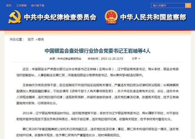 辽宁银监局局长违反组织纪律 受党内警告处分
