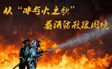 """从""""冰与火之歌""""看消防救援困难"""