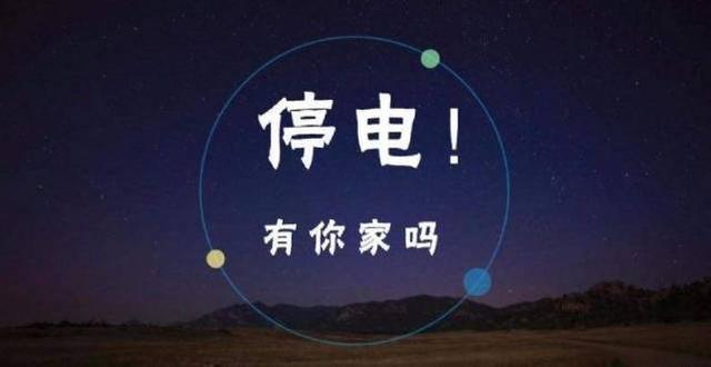 3月27日县城部分街道停电通知