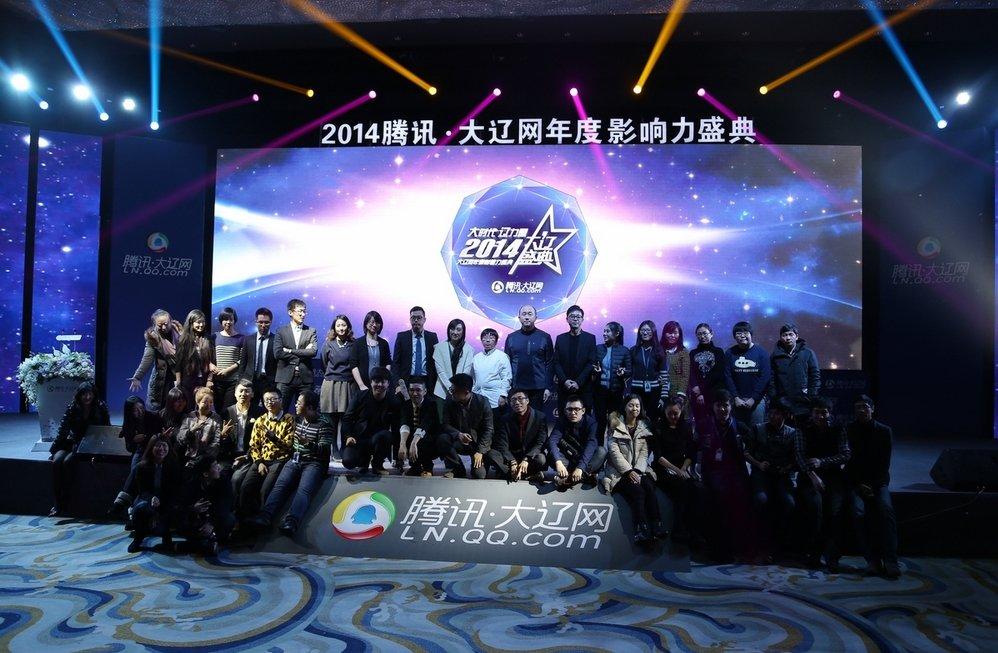 2014大辽盛典工作人员合影