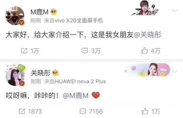 """鹿晗关晓彤公布恋情:谁是这场""""甜蜜暴击""""的最大赢家?"""