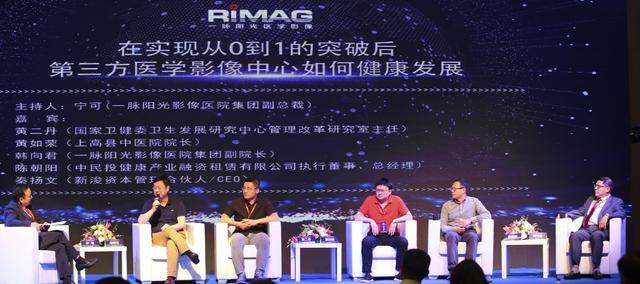 第二届中国医学影像发展高峰论坛在沈举行