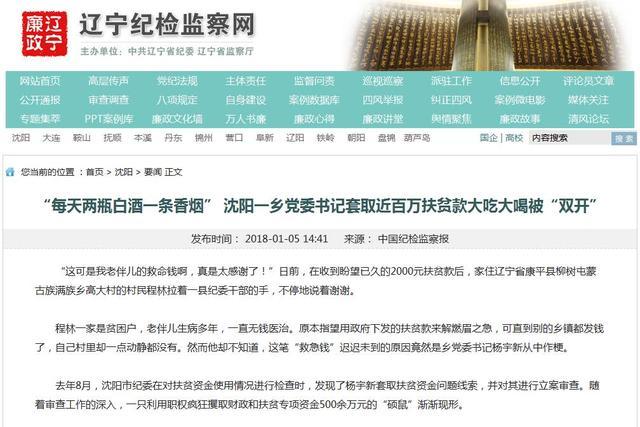 """沈阳一乡党委书记套取近百万扶贫款被""""双开"""""""