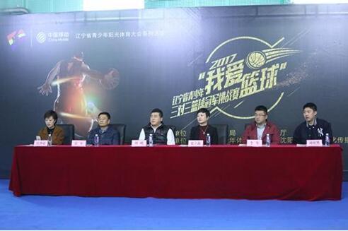 """2017动感地带""""我爱篮球""""校园三对三篮球赛激战沈阳"""
