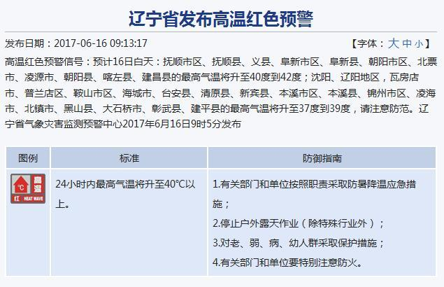 辽宁省发布高温红色预警 最高温飚至42度