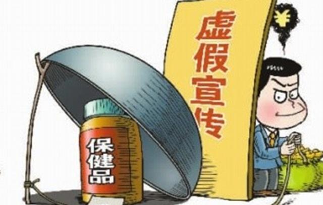 沈阳10部门联手整治食品、保健品虚假宣传