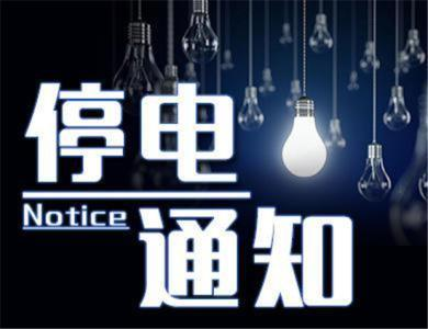 盘锦大洼区局地明日停电13小时