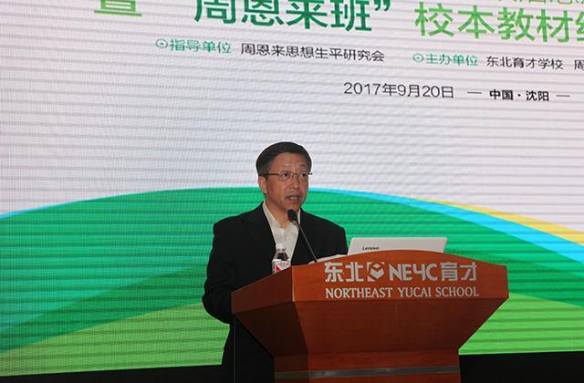 沈阳市教育局局长苏文捷