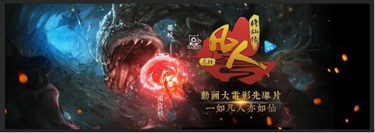 《凡人修仙传》CG动画成为仙侠世界的标杆