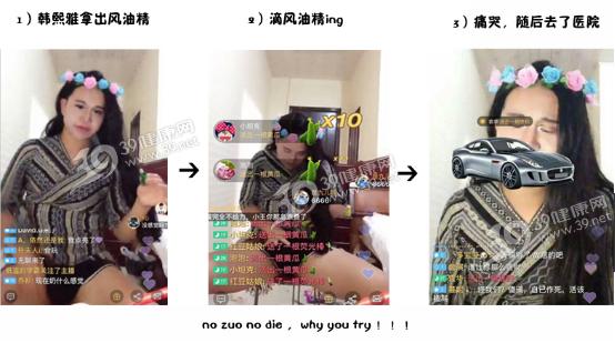 一个月前,一个叫#韩熙雅abby风油精事件#的话题引爆网友讨论,据说