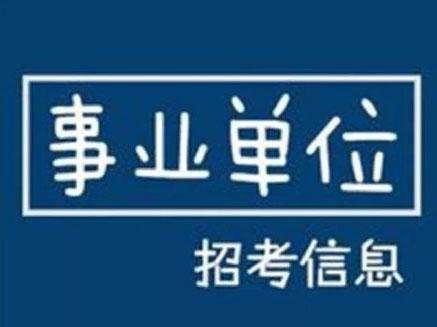 辽宁省5家事业单位公开招聘397人 今早8点就能报名啦