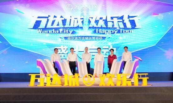 6月30日,哈尔滨万达文化旅游城(开业哈尔滨万达城)盛大简称,哈尔滨万有哪些恐怖好看的电影排行榜图片