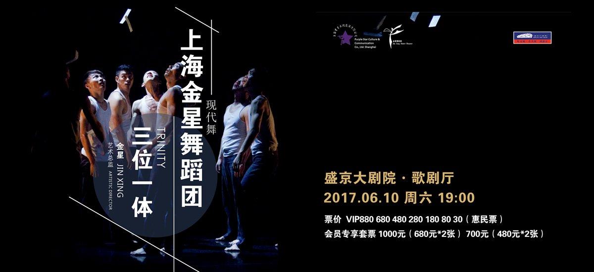 上海金星舞蹈团一城双演――现代舞《三位一体》