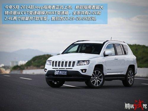 14款Jeep指南者高清图片