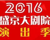 2016盛京大剧院演出季