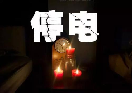 沈阳发布停电事件应急预案 停电事件分4级响应