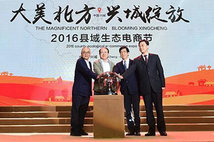 辽宁兴城举办国内首届县域生态电商节收获颇丰