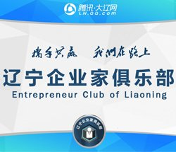 辽宁企业家俱乐部