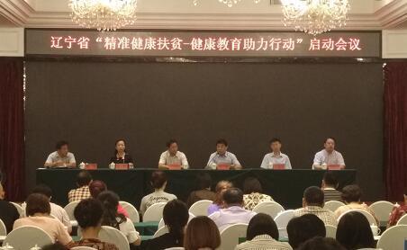 """辽宁省""""精准健康扶贫—健康教育助力行动""""在朝阳市启动"""