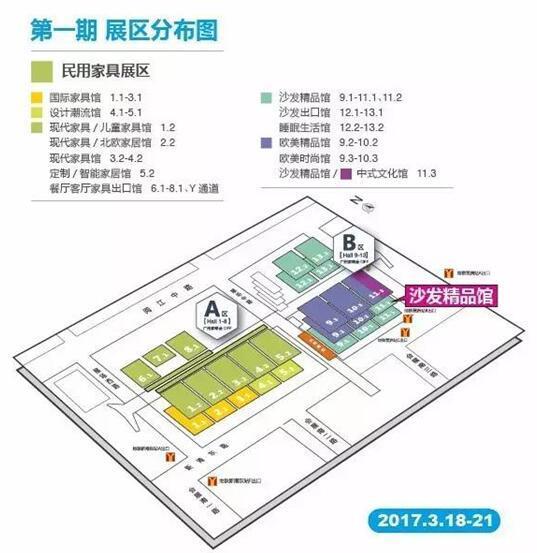 助力展商开拓蓬勃市场 ——2017年广州家博会新设出口专区及主题专馆