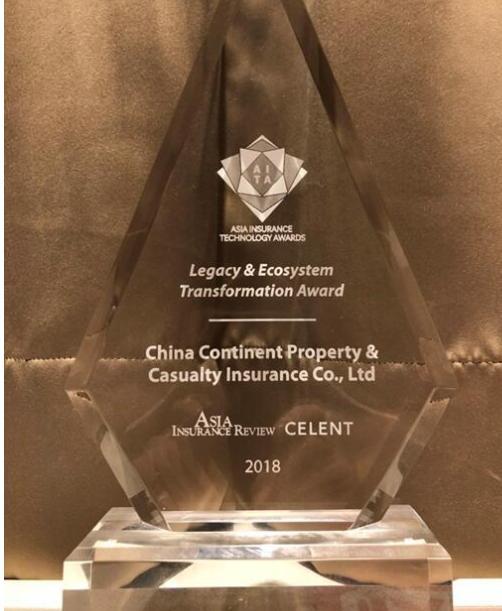 中国大地保险荣获AITA奖 中国最新一代保险核心业务系统进入实验期