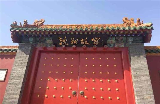 沈阳故宫博物院与沈阳建筑大学共建研究生联合培养基地