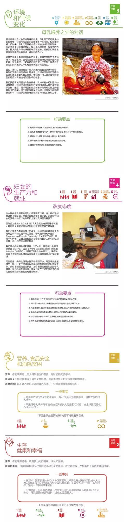 2017年世界母乳喂养周活动主题:母乳哺育,共同维护!