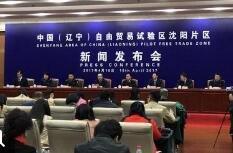 辽宁自贸试验区三大片区同时揭牌 辽宁跨入自贸区时代
