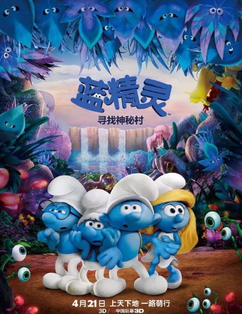 [有福利]免费请你看3D巨幕版《蓝精灵》!
