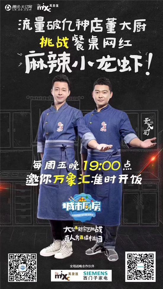 《城市厨房》第二期观众直呼看饿了 董大厨老板狂吸粉