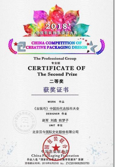 2018中国包装创意设计大赛名单揭晓,汉今国际获7项大奖