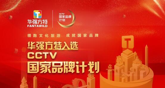 """领跑文化旅游行业 华强方特入选""""CCTV国家品牌计划"""""""