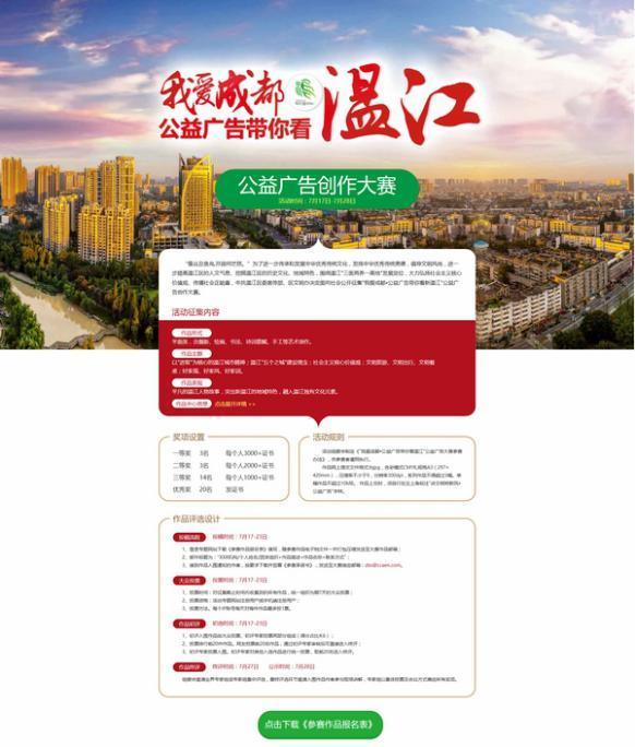 成都文艺界人士走进温江区 助力公益广告创作大赛图片