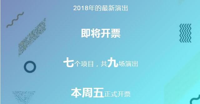 盛京大剧院2018年演出来了 七大项目周五开票