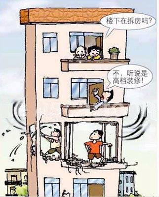 家居装修不得不知的十大装修雷区