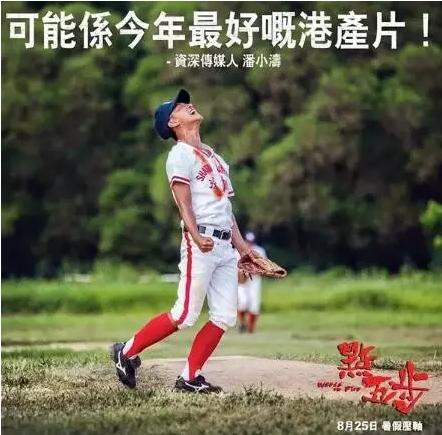 [有福利]免费去看香港金像奖提名片《点五步》!
