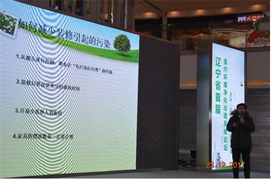 辽宁省首届室内环境净化治理高峰论坛隆重召开