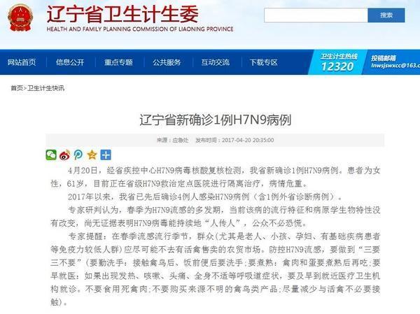 辽宁省新确诊1例H7N9病例