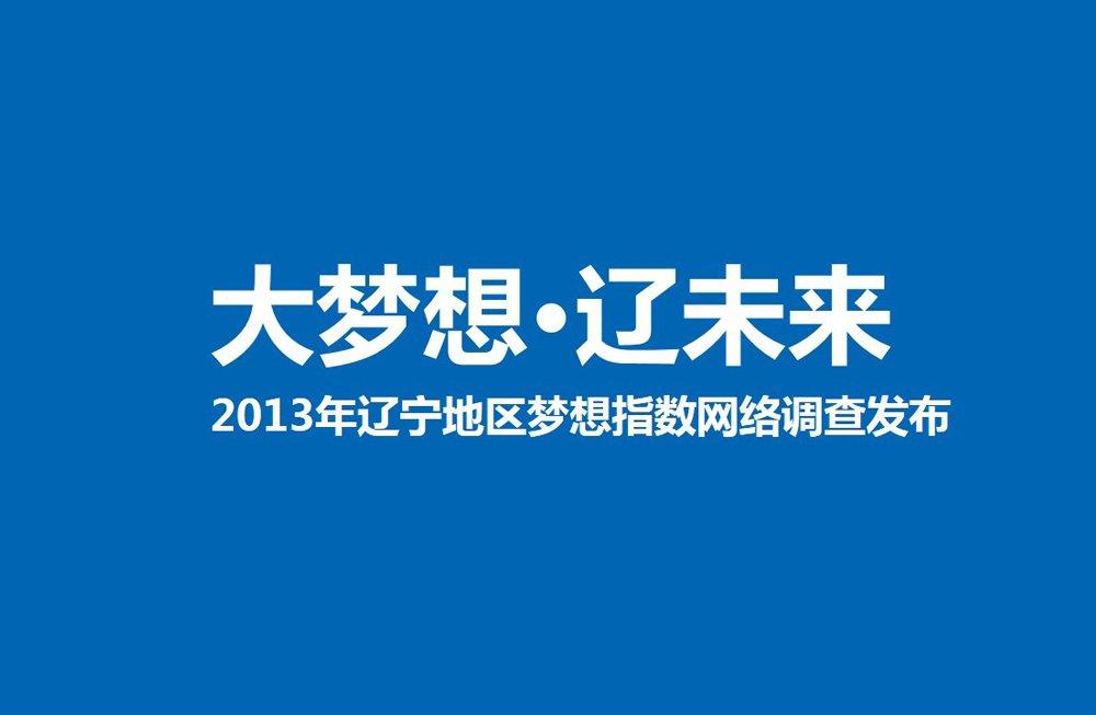 2013年辽宁地区梦想指数网络调查报告发布