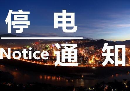 大连部分区域1月19日停电信息